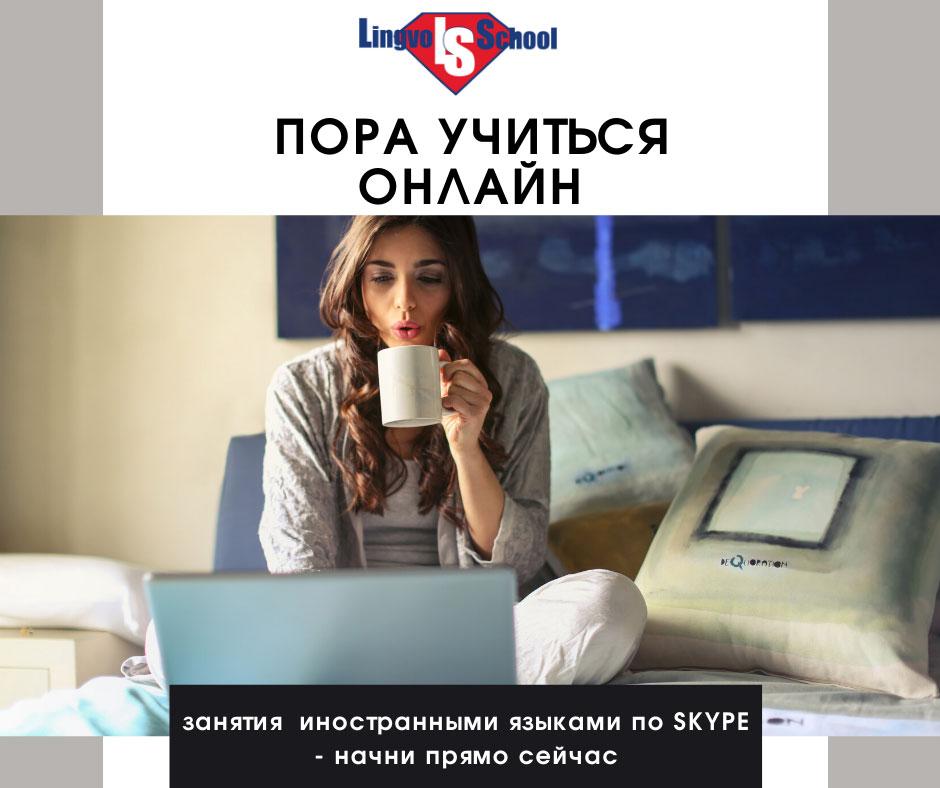 Занятия иностранными языками по Skype