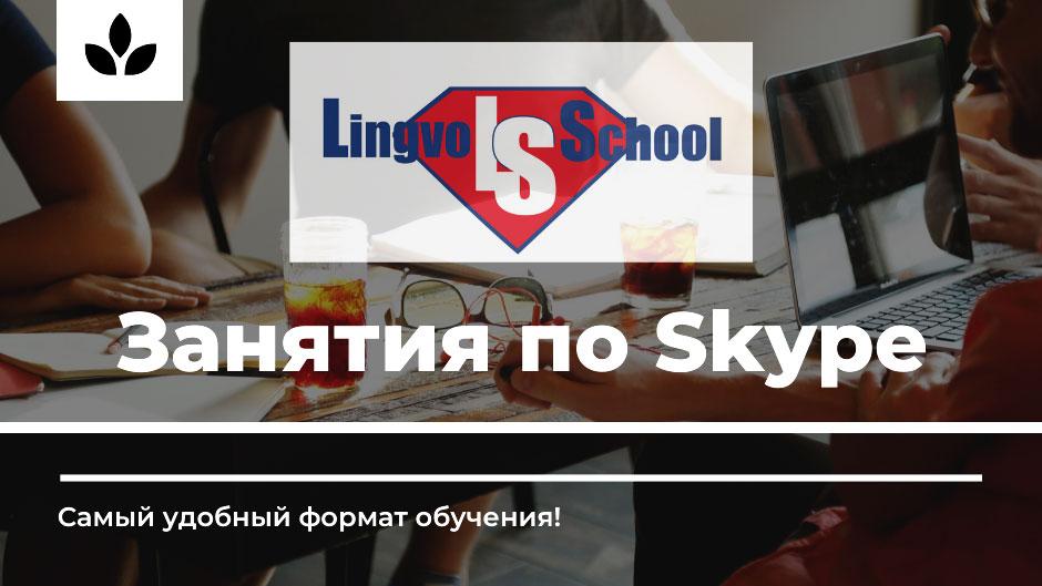 Язык по Skype